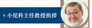 日本医科大学小児科主任教授 伊藤保彦の挨拶