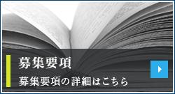 日本医科大学小児科学教室の募集要項はこちら