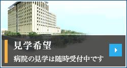 日本医科大学小児科学教室の見学は随時受付中です