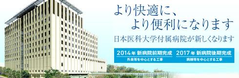 日本医科大学病院の外観