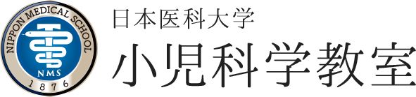日本医科大学 小児科学教室
