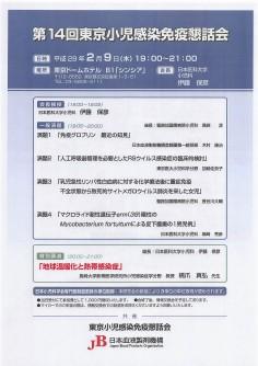 東京小児感染免疫懇話会ポスター1