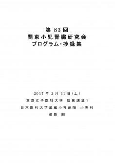 第83回関東小児腎臓研究会プログラム